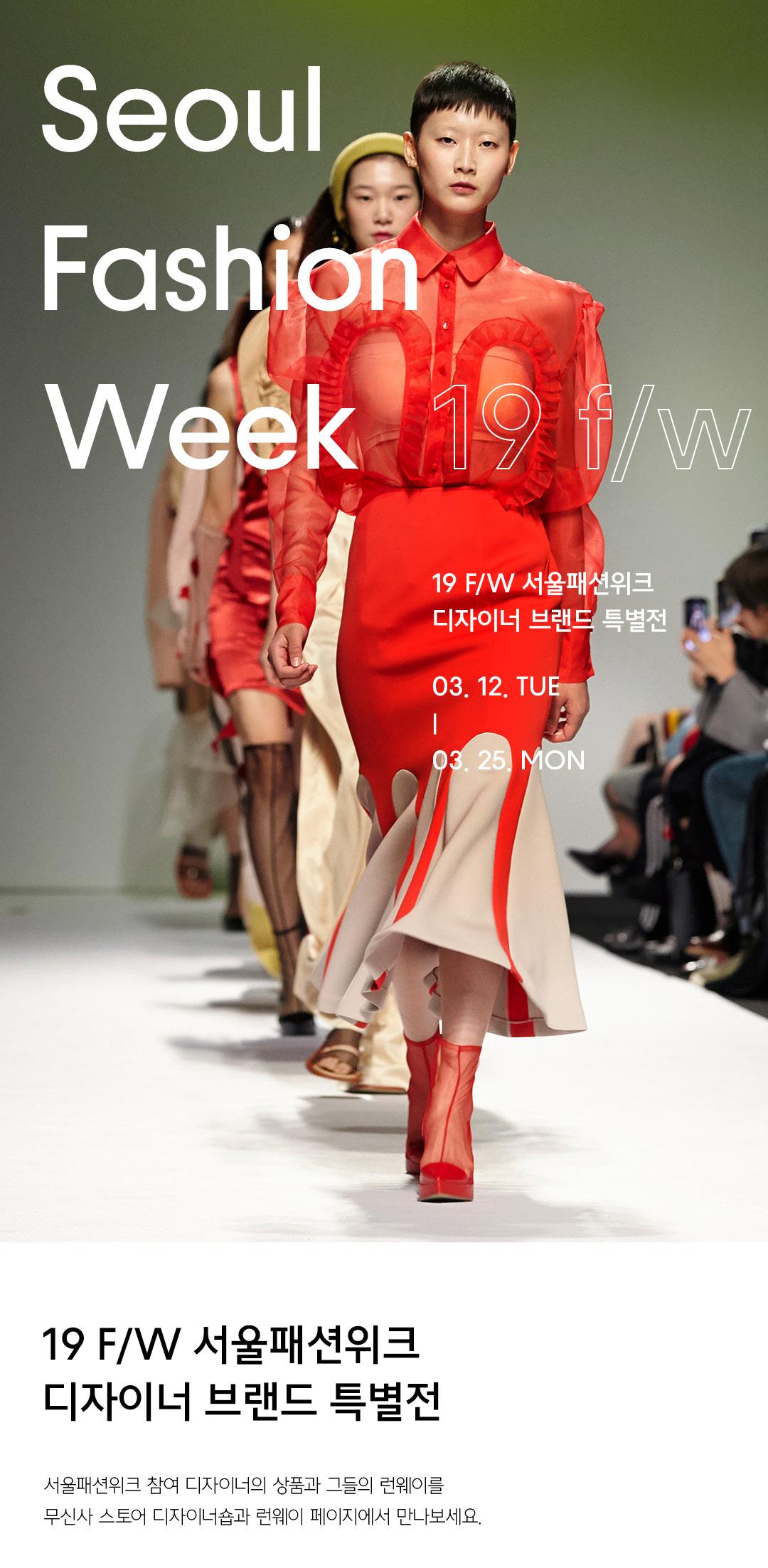 seoul fashion week 19 f/w