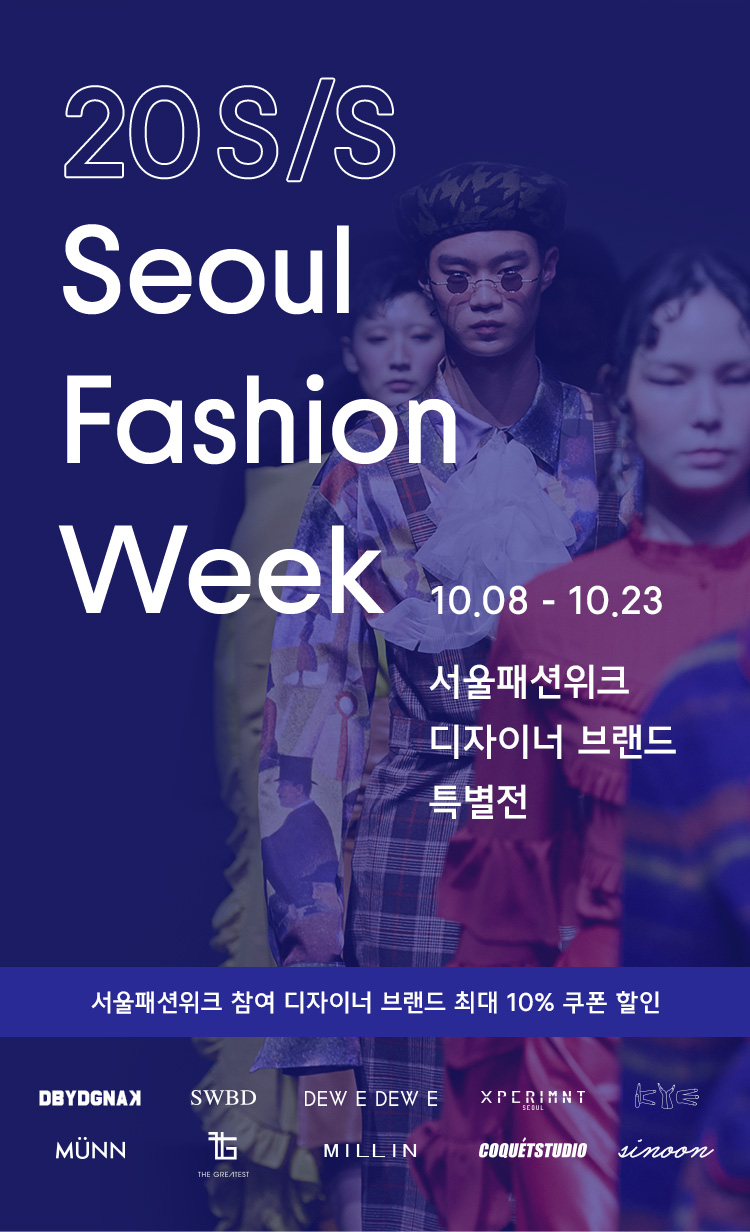 Seoul fashion week 20 s/s