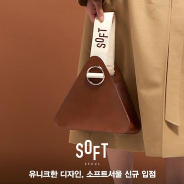 소프트서울 트라이앵글백 가방