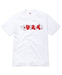 SUPREME X ORIGINAL FAKE TEE WHITE