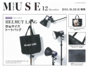 otona MUSE 2014년 12월 (핼무트랭 에코백 부록)