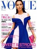VOGUE JAPAN 2014년 12월 (코치 케이스)