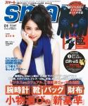 SMART 2015년 1월 (스투시 장갑 부록)