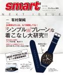 SMART 2015년 2월 (헤드포터플러스 손목시계 부록)