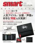 SMART 2015년 3월 (스투시 지갑 부록)