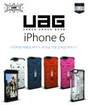 유에이지 UAG(정품) 아이폰 6 휴대폰 충격방지 케이스 사은품 액정보호필름 증정