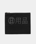 일용품(ILYONGPUM) 日用品 Rectangle Clutch_BK