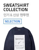 스웨트 셔츠 컬렉션