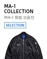 무신사 MA-1 컬렉션