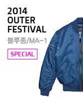 아우터페스티벌 기획전 - 블루종/MA-1