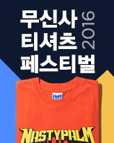 2016 티셔츠 페스티벌