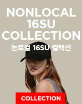 논로컬 16SU 컬렉션