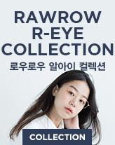 로우로우 R-EYE 컬렉션