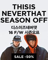 디스이즈네버댓 16 F/W 시즌오프