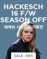 하케쉬 시즌오프 기획전