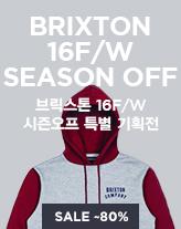 브릭스톤 16F/W 시즌오프 특별 기획전