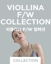 비올리나 F/W 컬렉션