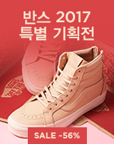 VANS 2017 COLLECTION