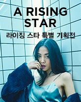 라이징 스타 특별 기획전