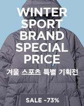 겨울 스포츠 특별 기획전