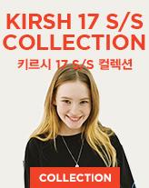키르시 17 S/S 컬렉션