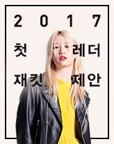 2017년 첫 레더 재킷 제안