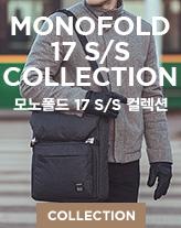 모노폴드 17 S/S 컬렉션