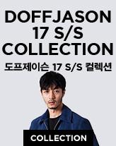 도프제이슨 17 S/S 컬렉션
