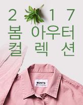 2017 봄 아우터 컬렉션 - 우신사