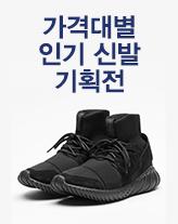가격대별 인기 신발 기획전