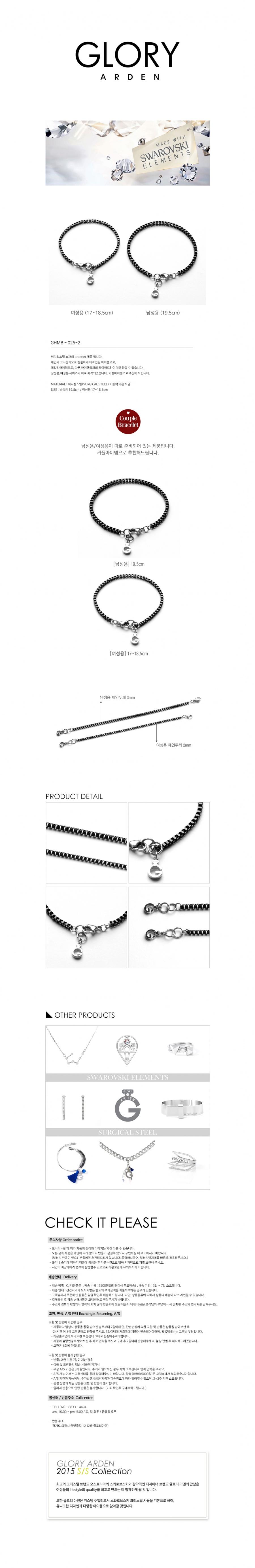 글로리아덴(GLORY_ARDEN) 커플팔찌 추천 블랙 써지컬스틸 로고 팔찌