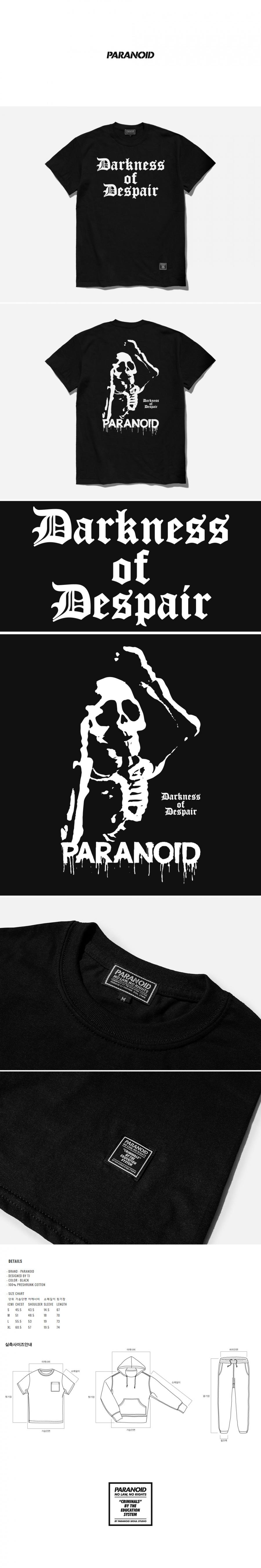 파라노이드(PARANOID) 다크니스 오브 디스페어 티셔츠