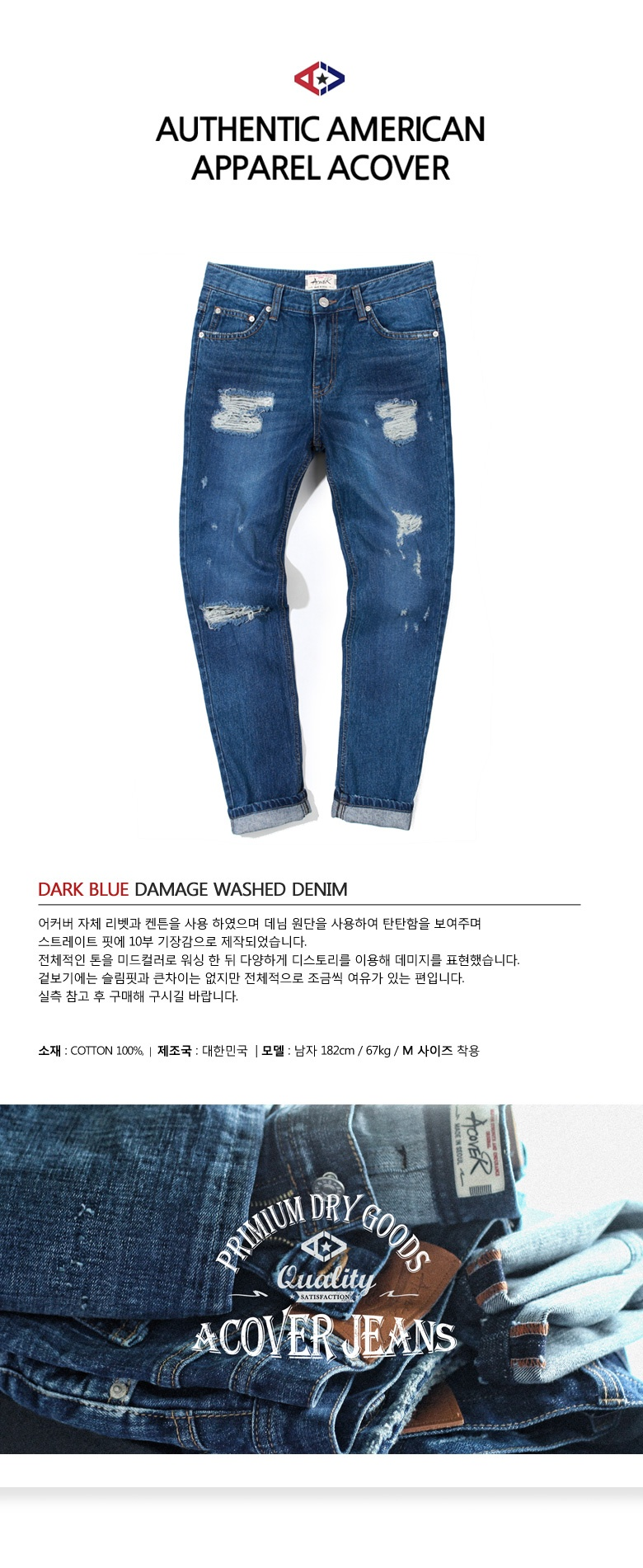 Dark Blue Damage Washed Denim.jpg