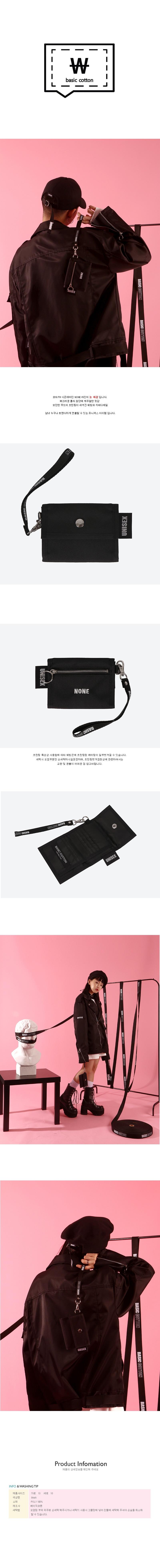 베이직코튼(BASIC COTTON) 논 지갑 - 블랙