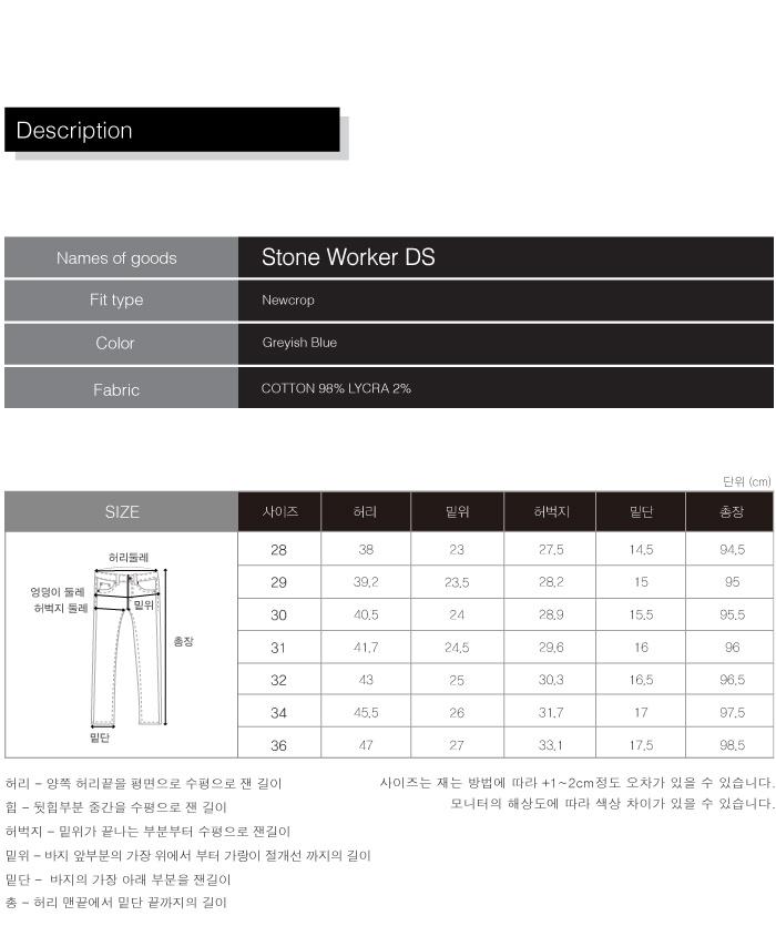 피스워커(PIECE WORKER) Stone Worker DS - Greyish blue / Newcrop