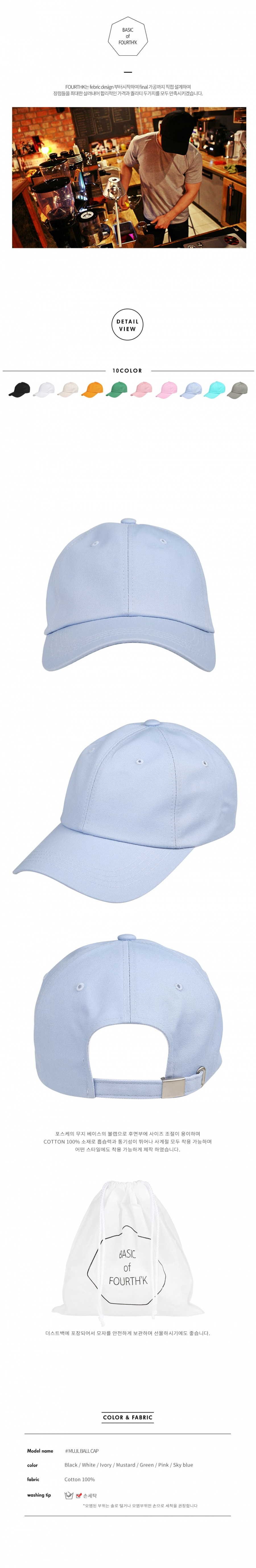 46435a27d5dca 포스케(FOURTHK)  MUJI BALL CAP Sky blue - 17