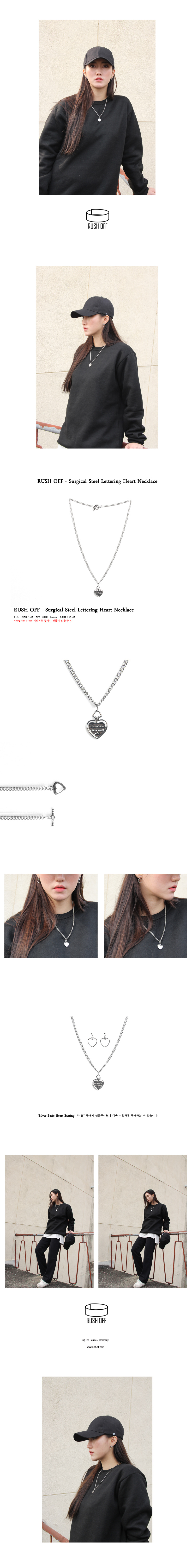 러쉬오프(RUSH OFF) RUSH OFF [Surgical Steel] LETTERING HEART NECKLACE/ 레터링 하트 목걸이