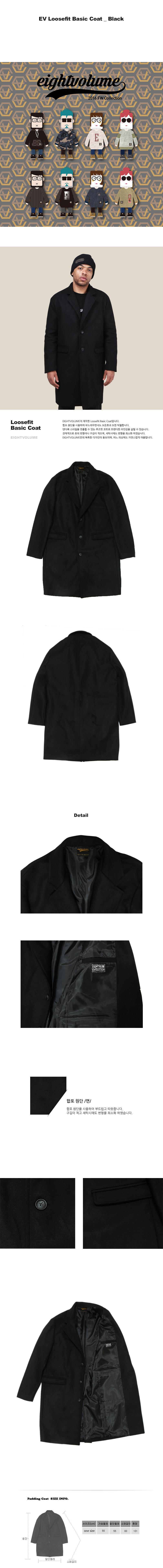 [에잇볼륨] EV Loosefit Basic Coat (Black)