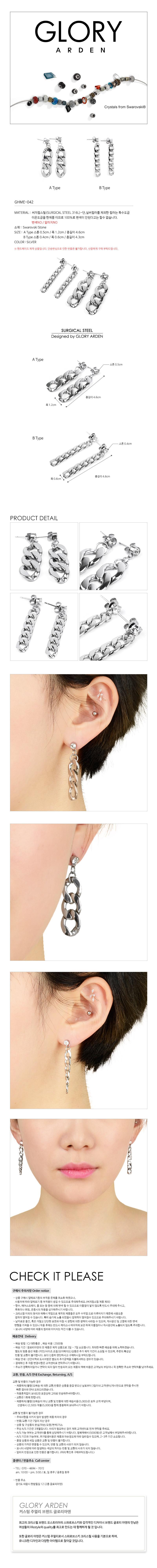 글로리아덴(GLORY_ARDEN) 2 SIZE 체인 드롭 귀걸이
