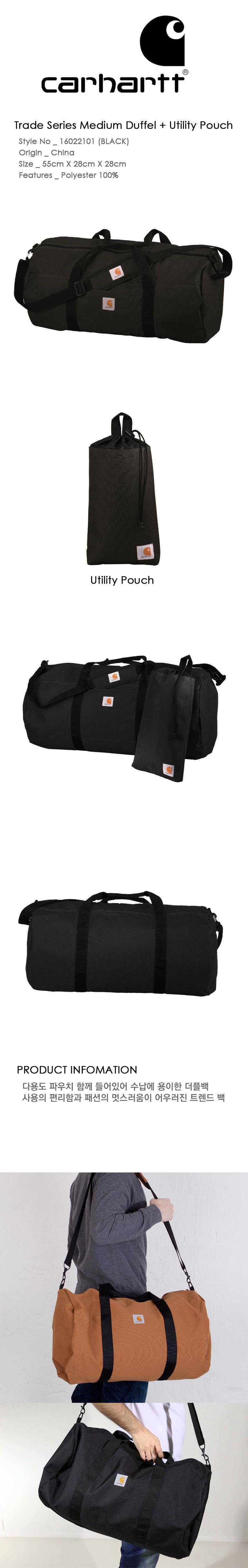 칼하트(CARHARTT) 칼하트 트레이드 시리즈 더플백 + 유틸리티 파우치 / 16022101