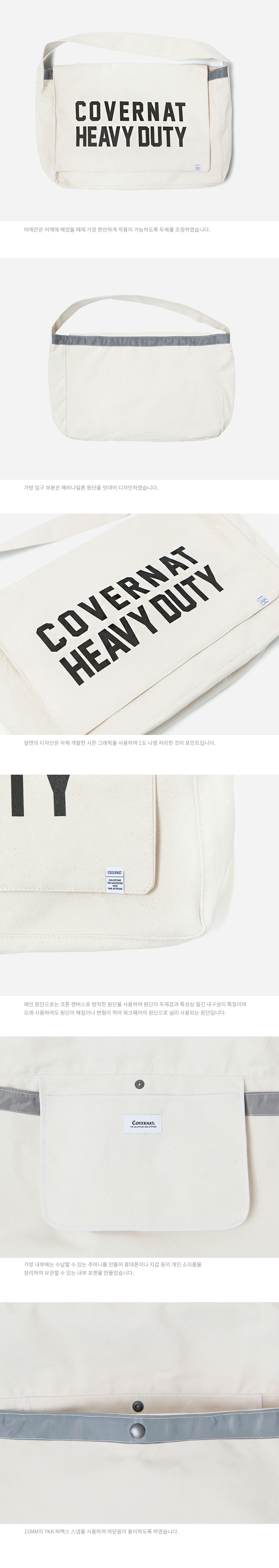 커버낫(COVERNAT) COTTON CANVAS MAIL BAG