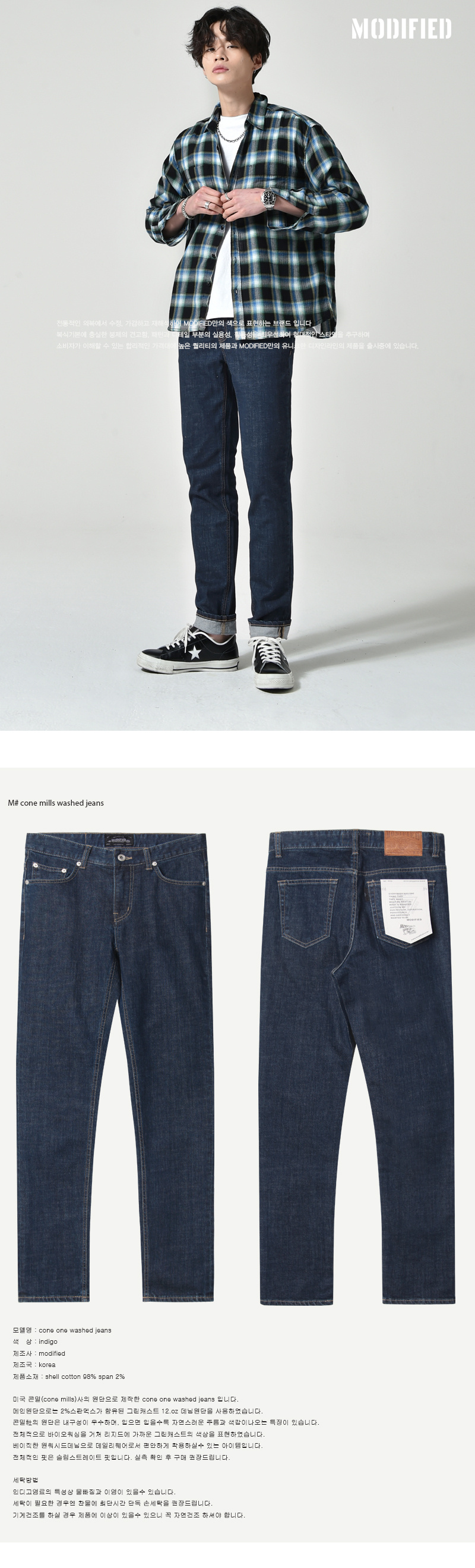 모디파이드(MODIFIED) M#1262 conemills washed jeans