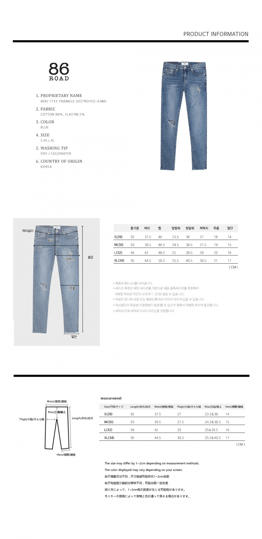 86로드(86ROAD) 86RJ-1712 triangle destroyed jeans