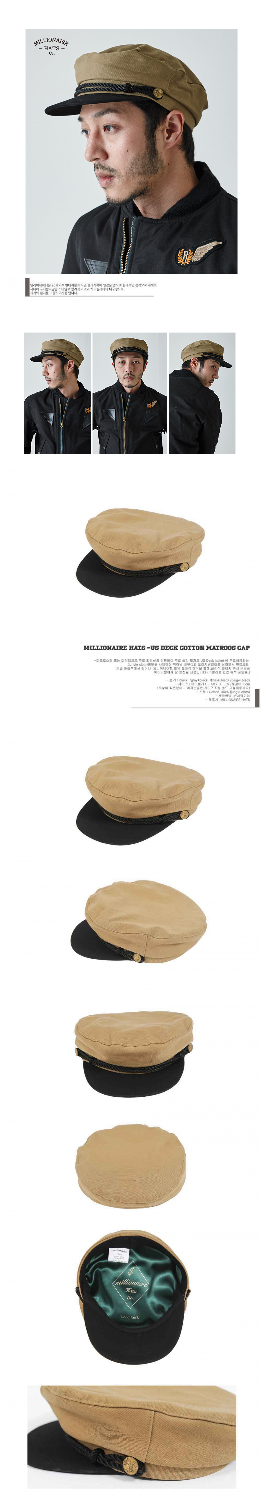 밀리어네어햇(MILLIONAIRE HATS) US DECK COTTON MATROOS CAP [BEIGE/BLACK]
