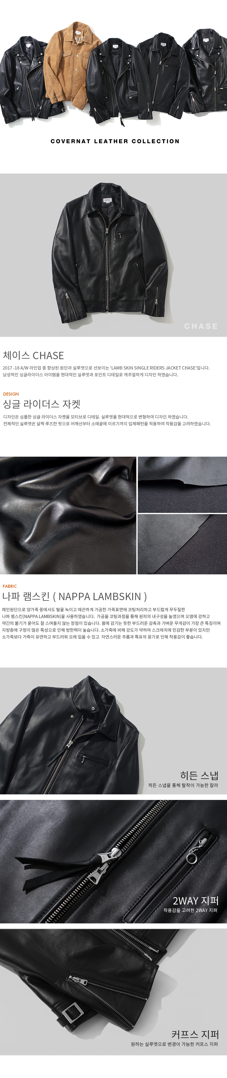 커버낫(COVERNAT) (NEW)LAMBSKIN CHASE RIDER JACKET