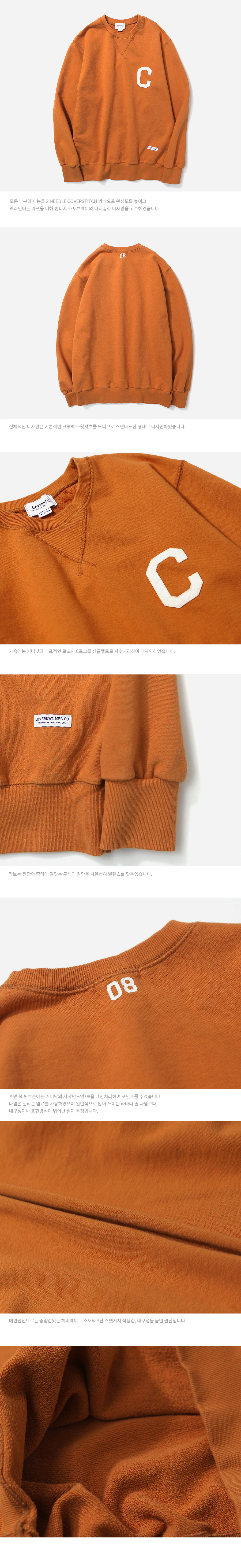 커버낫(COVERNAT) C LOGO CREWNECK ORANGE