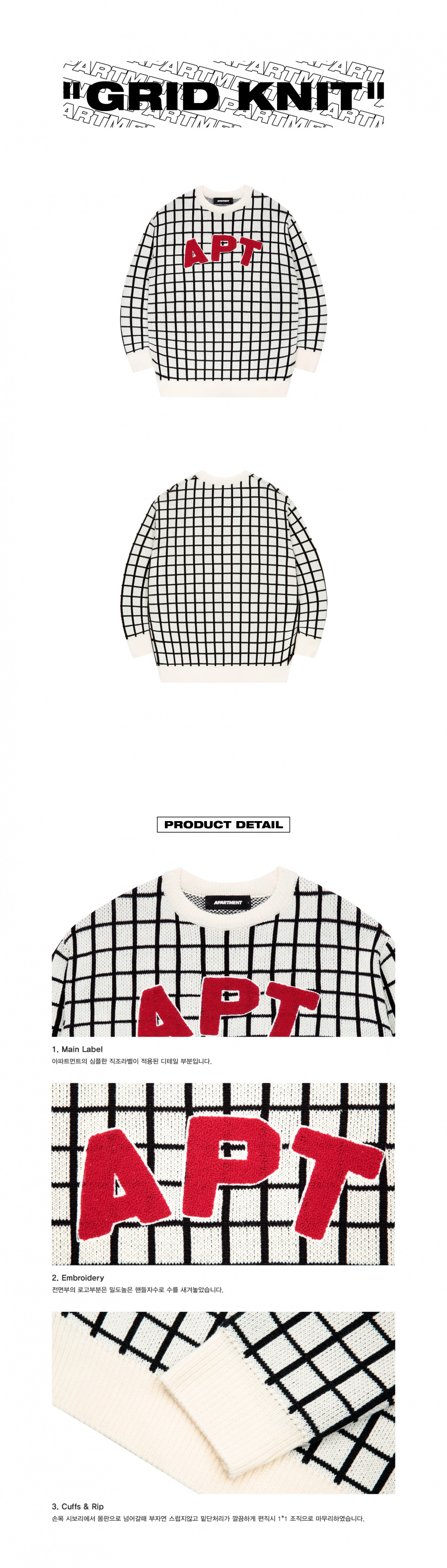 아파트먼트(APARTMENT) Grid Knit - White