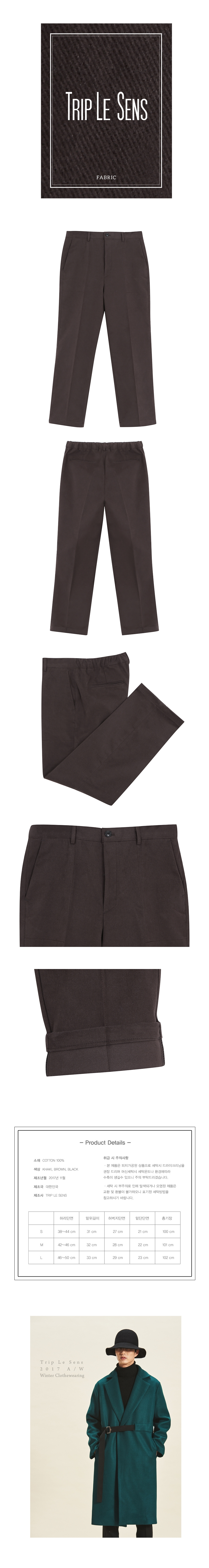 트립르센스(TRIP LE SENS) Warm Cotton Stitches Wide Pants BROWN