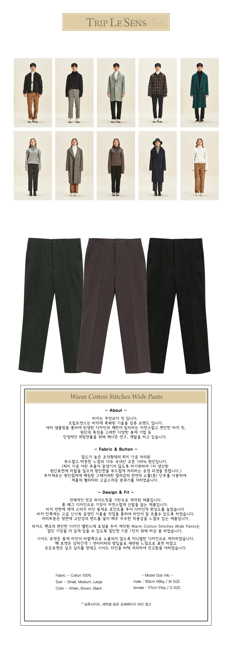 트립르센스(TRIP LE SENS) Warm Cotton Stitches Wide Pants KHAKI