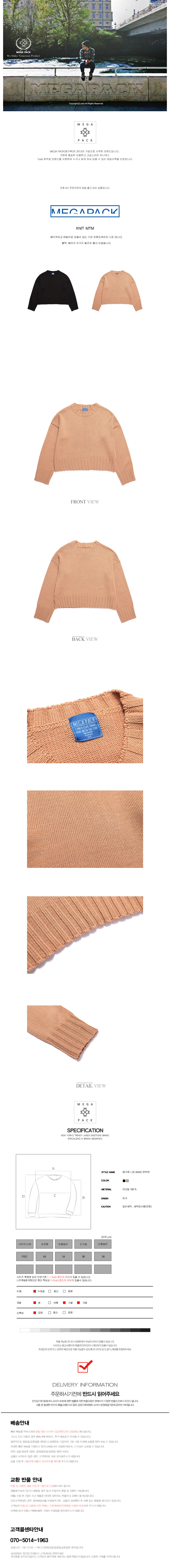 메가팩(MEGA PACK) KNIT BASIC 맨투맨_BEIGE